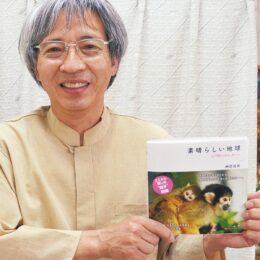 湯河原在住の榊原さんが動物の写真集『素晴らしい地球 明日へのメッセージ』を出版!