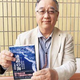 【大地蒼梧さん書籍】『連鎖の海~逗子開成中學ボート遭難事故』出版