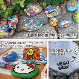【情報募集中】川崎市・中原区内各地で絵付き石、発見! もしかして「WAROCK(ワロック)」?
