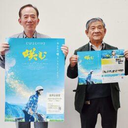「咲(え)む」ろう者主役の映画を上映 6月27日、金沢公会堂で