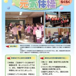 【ほほえみ元気体操】みんなで元気に楽しく!川崎区の健康づくり・介護予防の体操です