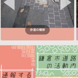 鎌倉の「道路に穴が開いている。側溝が壊れている」はLINEの「道路損傷など通報システム」へ