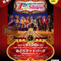 【横浜市緑区】着ぐるみ動物楽団が演奏 「ズーラシアンブラス・ショー」@みどりアートパーク
