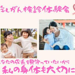 無料|子どもを遊ばせながら乳がんエコー検診体験会