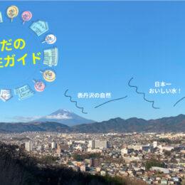 【はだの移住ガイド】日本一おいしい水&表丹沢の自然豊かなまち「秦野」へようこそ!