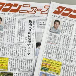 【圧倒的なリピート率】平塚・リョウシンリフォームは、なぜ選ばれる?そこには薄田社長の熱いおもいが!