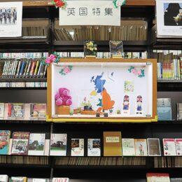 【6月20日まで】イギリスを身近に感じて~本で親しむ「英国特集」@川崎市・中原図書館