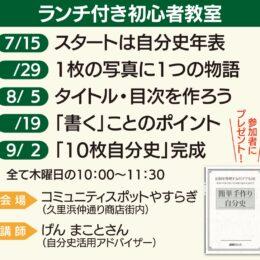 タウンニュース自分史教室【記憶の整理整頓】横須賀で全5回連続講座≪7月開講≫