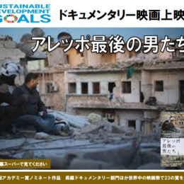 【横浜市緑区】SDGsドキュメンタリー映画「 アレッポ最後の男たち 長津田で」@みどりアートパーク