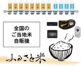 自販機で「ふるさと米」小田原紙器工業株式会社 知られざる美味しさを身近に提供