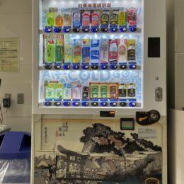 浮世絵が現代によみがえる――!? 藤沢市内に浮世絵ラッピング自販機