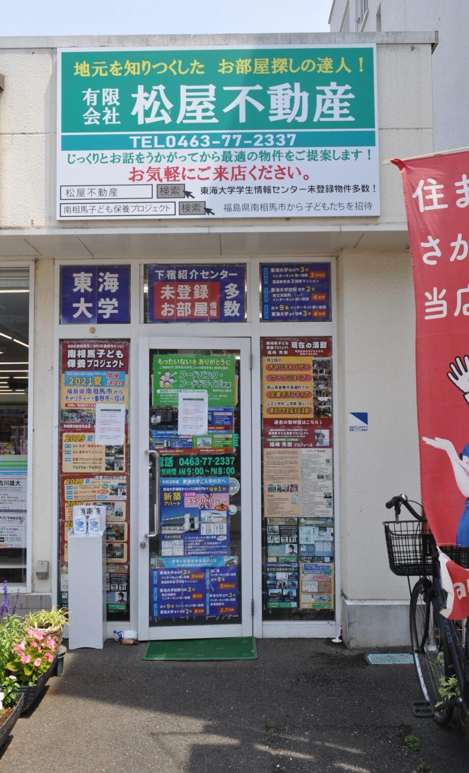 東海・鶴巻ブランチ窓口の(有)松屋不動産