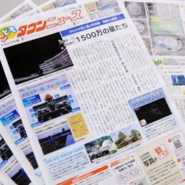 【読者プレゼント】こどもタウンニュースかわさき市版6月号企画「ノクティお買物券」も当たる