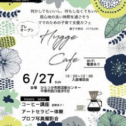ママのための子育て支援カフェ『Hygge(ヒュッゲ)Cafe』開催!コーヒー講座等のワークショップも【平塚市】