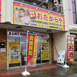 【取材レポ】相模原・田名・愛川で高額買取してもらいたい!査定無料のおたからや田名店に訪問してみた