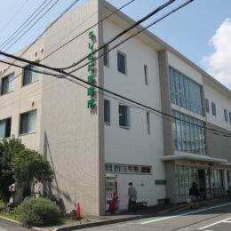 久々の受診でがん発見のケースも?横浜市鶴見区の総合医療センター「うしおだ診療所」に聞きました