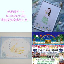 フライベントで手足形アート☆ピュアハワイフェスティバル町田