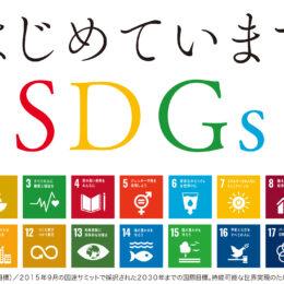 特集『はじめていますSDGs』暮らしの中でできることとは?小泉進次郎環境大臣の独占インタビューも