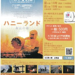茅ヶ崎市国際交流協会が北マケドニアの映画を6月25日に上映