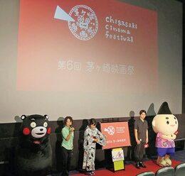 10周年の茅ヶ崎映画祭が開催 会場での上映は2年ぶり