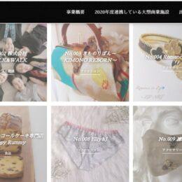 【出展無料 参加者募集中】オンライン展示会「横浜女性起業家コレクション2021」