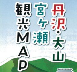 「丹沢・大山・宮ヶ瀬 観光マップ」完成 6月1日から配布開始