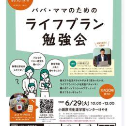 託児付きセミナー「パパ・ママのためのライフプラン勉強会」開催!@小田原市生涯学習センターけやき