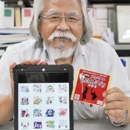 「第45回神奈川大和阿波おどり」開催に向け @LINEスタンプ販売