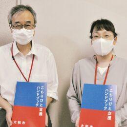「こもりびと」 支援ハンドブックを作成 いちはやく相談窓口へ(大和市)