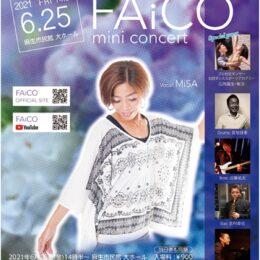 ボーカルユニット「FAiCO」のミニコンサート@川崎市麻生区 麻生市民館大ホール