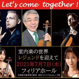 【横浜市青葉区】7月7日 弦楽四重奏を披露 0歳から大人まで@フィリアホール