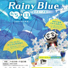 西平畑公園Rainy Blue