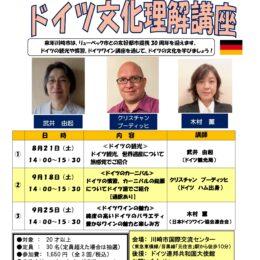 国際文化理解講座「ドイツ文化理解講座」(全3回)
