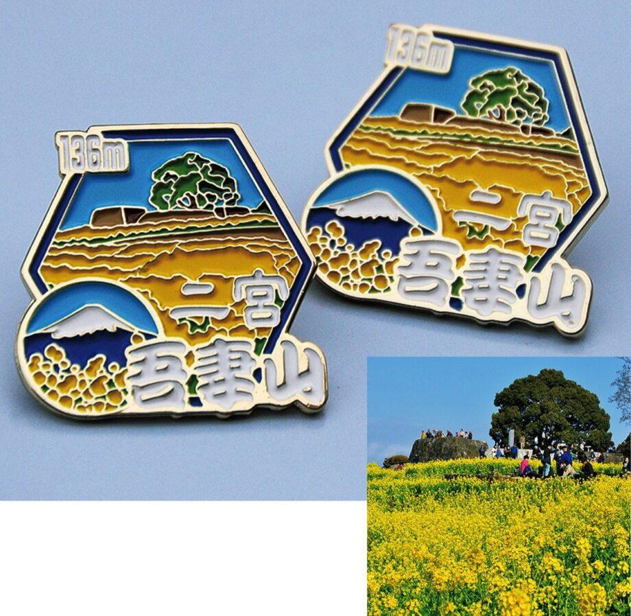 二宮・吾妻山ピンバッジは吾妻山の魅力満載の限定品