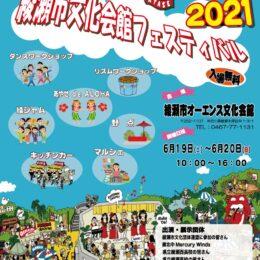 6月19日、20日 綾瀬市文化会館フェス開催