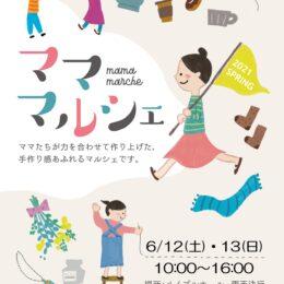 手作り感あふれるマルシェ開催「ママ・マルシェ」約25店が集まる@相模原市中央区千代田:メイプルホール