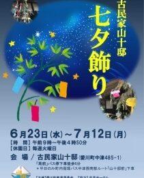 愛川町の国登録有形文化財の古民家山十邸で七夕飾りの展示@6/23~7/12