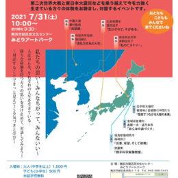 【横浜市】要事前申込・対話イベント「親子3世代で学ぼう 戦争と東日本大震災」@みどりアートパーク