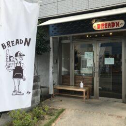 【連載・第4回】BREAD N(東海岸北) パンの聖地茅ヶ崎 安全なパンを焼くわけは