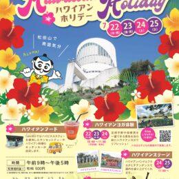 【開催中止】西平畑公園 HawaiianHoliday
