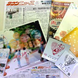 <求人・事務パート>横浜江田駅すぐ・タウンニュースWeb商材の一般事務や経理業務ほか PCスキルを活かしませんか?