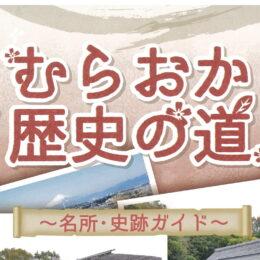 <ふじさわ歩く>エリア別ウォーキングマップ【村岡地区】