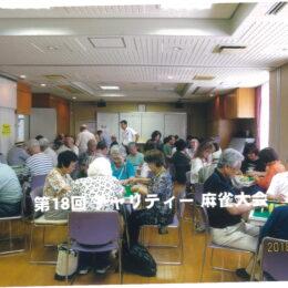 横浜で健康麻雀!居場所づくり、仲間づくり、健康づくりー。それが目的【横浜市西区・藤棚地区センター】