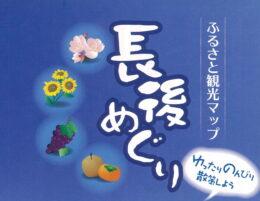 01.<ふじさわ歩く>エリア別ウォーキングマップ【長後地区】