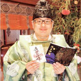 オリジナルの御朱印で感謝と祈りを込め京急沿線で「夏詣」開催@葉山町森戸神社
