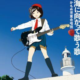 「かもめ児童合唱団」が奥田民生・吉田拓郎をカバー7月14日にアルバム「海に向かって歌う歌」発売