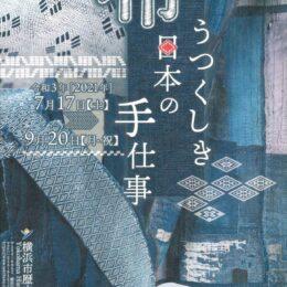 <招待券をプレゼント>「布 うつくしき日本の手仕事」展示@横浜市歴史博物館