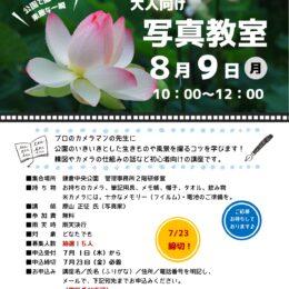 鎌倉中央公園で8/9㈪「大人向け写真教室 」参加者募集中 講師は写真家の原山正征さん