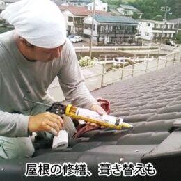 住まいのプロ「(株)ハウスプランニング」 点検は豪雨・台風来る前に 雨漏り・屋根上・外壁・軒・樋(横浜市)