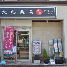 反町駅(横浜市神奈川区)徒歩2分「大丸薬局」が開局50年 親子2代の足跡たどる